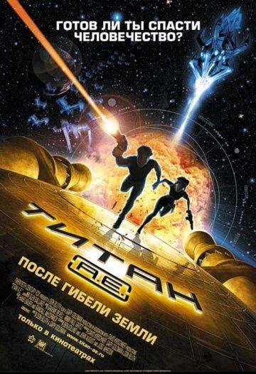 Титан: После гибели Земли