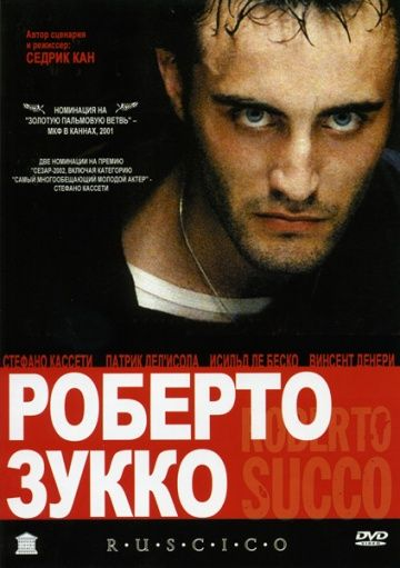 Роберто Зукко