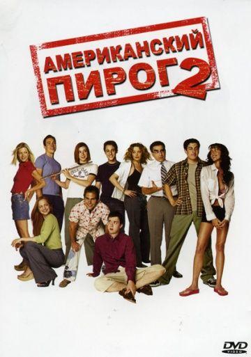 Американский пирог 2