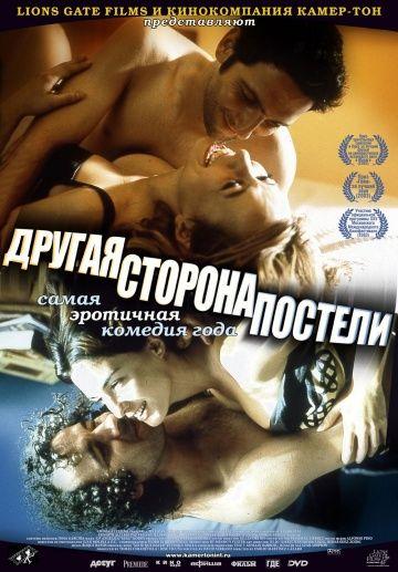 Фильм Про Бесплатные Эротично