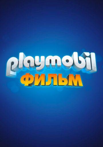 Playmobil: Фильм