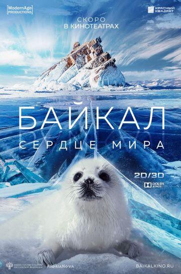 Байкал – сердце мира 3D